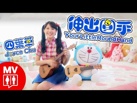 伸出圓手Your Little Round Hand by JOYCE CHU 四葉草@Red People