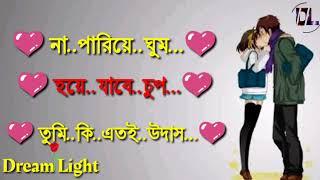 আমি যে কে তোমার  নাও  Ami j k tumar tumi taa buja nao || Whatapp Romantic Status ||