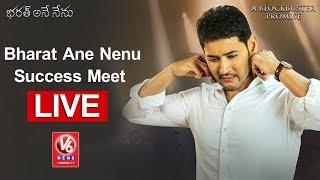 Bharat Ane Nenu Success Meet LIVE | CM Bharat's Thank You Meet | Mahesh Babu | Koratala Siva