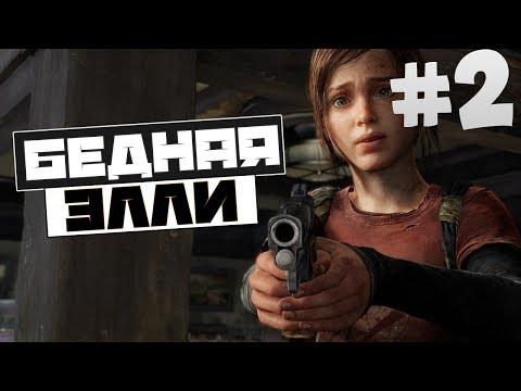 The Last of Us: Left Behind. Часть 2 (Бедная Элли)