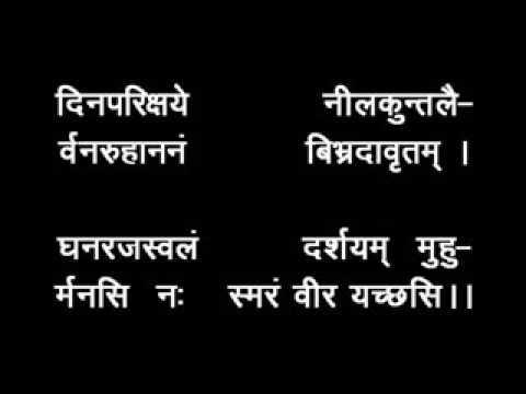 Gopee Geet Bhagwat wmv low with lyrics