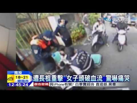 20150118中天新聞 遭長棍重擊 女子頭破血流 驚嚇痛哭