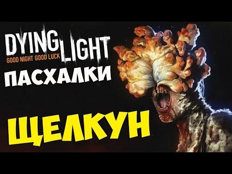 ПАСХАЛКИ Dying Light - ЩЕЛКУН