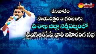 YS Jagan to Hold Public Meeting at Narsipatnam || నర్సీపట్నంలో వైఎస్ జగన్ భారీ బహిరంగ సభ..