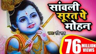एक ऐसा भजन जिसे सुनकर दिल खुश हो जाएगा   Sanwali Surat pe dil Mohan By Ravi Raj