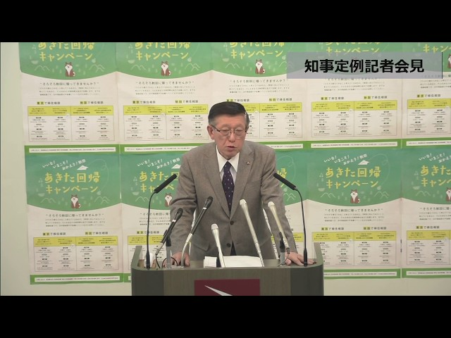 平成31年2月4日「知事記者会見」