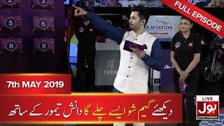 Game Show Aisay Chalay Ga with Danish Taimoor   7th May 2019   BOL Entertainment