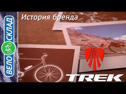 История бренда Trek (Trek History)