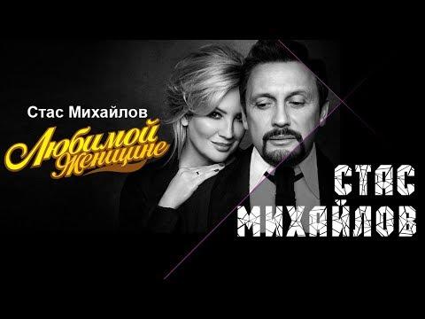 Стас Михайлов - Любимой женщине   Лучшие песни 2017