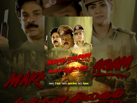 MAKKAL THILAGAM (Full Movie) - Watch Free Full Length Tamil Movie Online