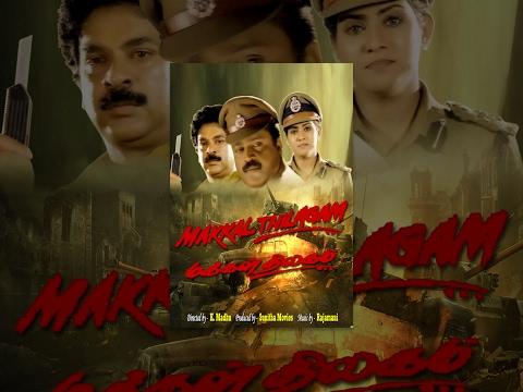 Ayutha ezhuthu full movie online hd websites - youtube…
