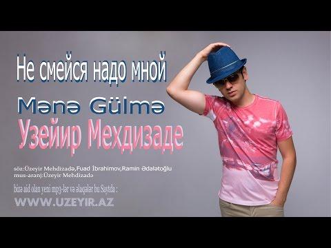 Узейир Мехдизаде - Не смейся надо мной & Uzeyir Mehdizade - Mene Gulme ( 2016 )