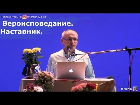 Торсунов О.Г.  Вероисповедание.  Наставник.