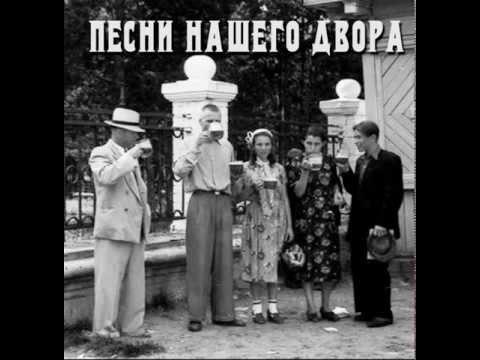 Песни дворовые - По Тундре