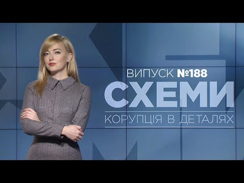 ГПУ доручала СБУ збирати дані журналістів|Тимошенко і Пінчук. Новий курс для олігарха|СХЕМИ №188