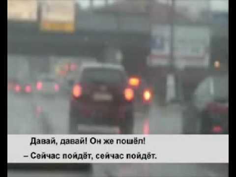 Подстава на дорогах ч.2 - Fishki.Net - Остальные Видео.flv
