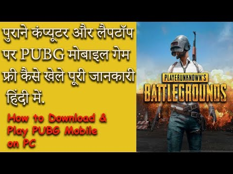 PUBG Game Slow Computer Par Kaise Khele? How To Download & Play #PUBG Mobile on PC