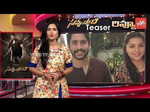 Savyasachi Teaser Review | Naga Chaitanya | Madhavan | Nidhhi Agerwal | Chandoo Mondeti | YOYO TV