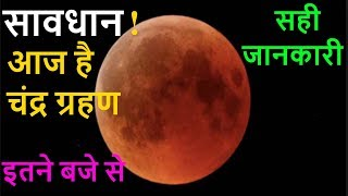 Chandra Grahan 16 July 2019 | आज है चंद्र ग्रहण इतने बजे से | जानिए सूतक काल का सही समय | Sutak Time