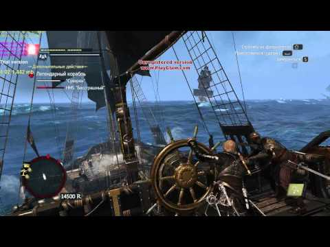 Assassin's Creed 4: Black Flag - Легендарный корабль (нечестная игра 1% vs 1%)