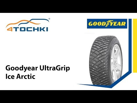 �бзо� �ин� Goodyear UltraGrip Ice Arctic