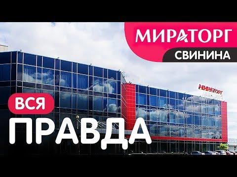 Вся ПРАВДА о заводе МИРАТОРГ. Свинокоплекс КОРОЧА. Белгород.