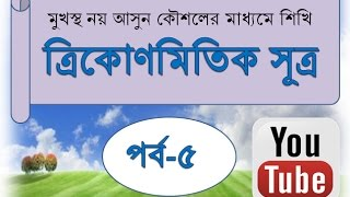 Easy method of learning trigonometric theory in bangla tutorial step by step.Easy system. Part-5.