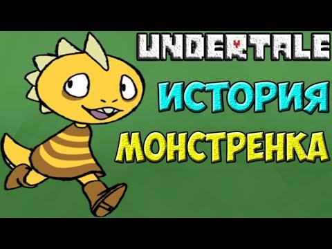Undertale - История персонажа Monster Kid