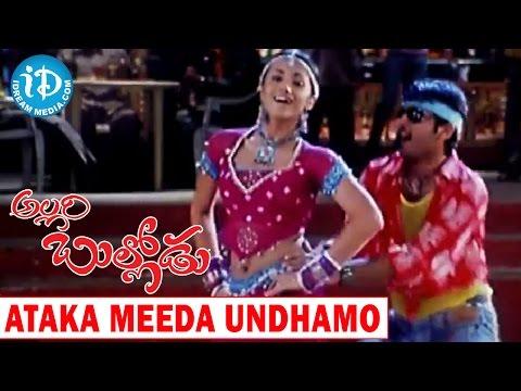 Ataka Meeda Undhamo Song – Allari Bullodu Movie  – Trisha   Nithin   Rathi   M M Keeravani Photo Image Pic