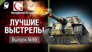 Лучшие выстрелы №99 - от Gooogleman и Sn1p3r90 [World of Tanks]