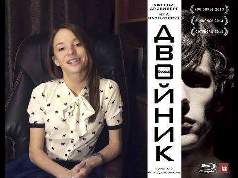 КИНО, КОТОРОЕ МЕНЯЕТ: Двойник (2013, реж. Ричард Айоади)