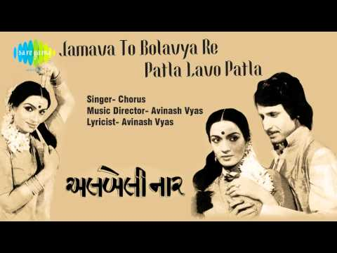Jamava To Bolavya Re Patla Lavo Patla | Gujarati Movie Song video