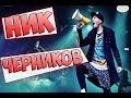 Ник Черников Live mp3