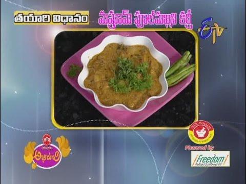 Abhiruchi - Mushrooms Phool Makhani Curry - మష్రూమ్ పూల్ మఖని కర్రీ