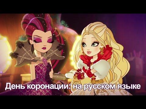 День Коронации Эвер Афтер Хай на русском языке 2 - YouTube