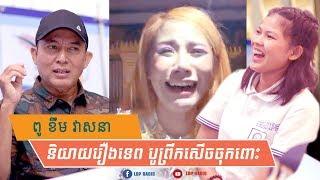 Pu Khem veasna talk about khmer singer Tep Boproek/ខឹម វាសនា/forum in thailand