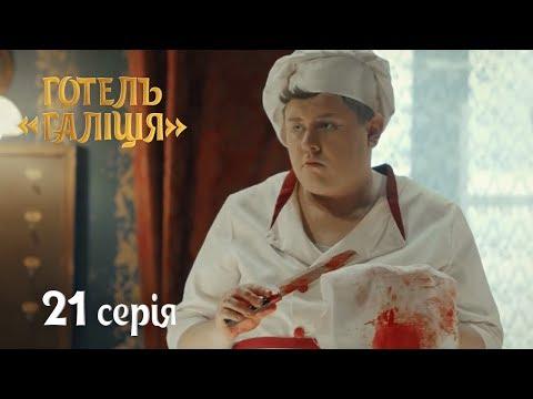 Отель Галиция - сезон 2 серия 21 - комедийный сериал HD