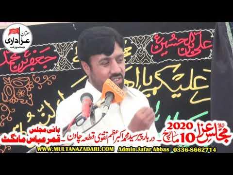 Zakir Taqi Abbas Qayamat I Majlis 10 March 2020 I Masiab I