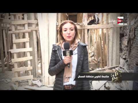 عمرو اديب حلقة الثلاثاء 29/11/2016 الجزء الثانى كل يوم (متابعة تطوير منطقة العسال بشبرا)