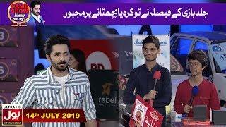 Jald Bazi Ky Faislay Nay Kia Pachtanay Par Majboor | Game Show Aisay Chalay Ga With Danish Taimoor