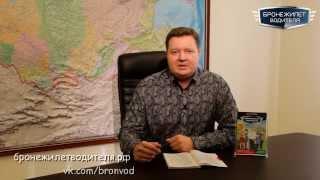 Видеоблог №8. Обзор изменений нового выпуска книги «Бронежилет водителя» 2014 г.