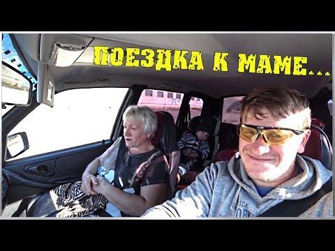 Поездка на родину, к маме, к деду.../ Семья в деревне