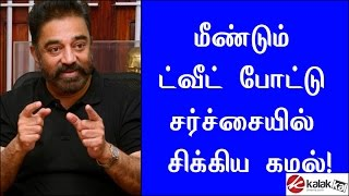Another icon dies: Kamal tweet on Cho creates kerfuffle