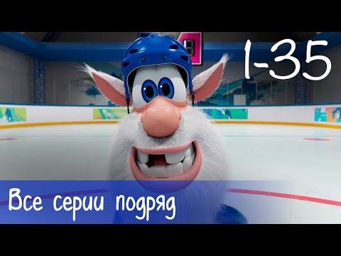 Буба - Все серии подряд (35 серий + бонус) - Мультфильм для детей