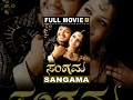 Download Sangama Kannada Movie - Full Length MP3 song and Music Video