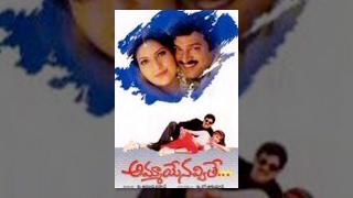 Ammaye Navvithe Telugu Full Length Movie || Rajendra Prasad,Bhavana Full Lenghth Movie