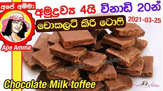 Easy Chocolate Kiri toffee by Apé Amma