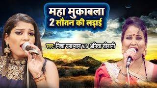 2 सौतन की लड़ाई - Nisha Upadhyay & Anita Shiwani का धमाकेदार महा मुकाबला Part  1 - Live Show 2017