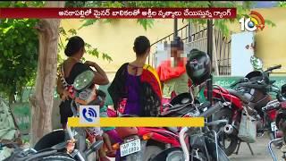 నెల రోజులుగా నరకం అనుభవించిన బాలికలు..| Minor Girls Transferring In Vijayawada