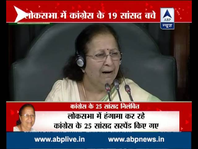 Watch Lok Sabha Speaker request MPs to maintain peace and then suspend 25 members for 5 days